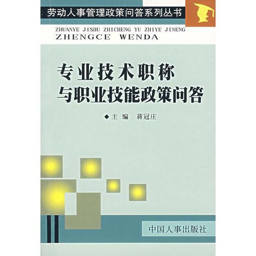 专业技术职称与职业技能政策问答
