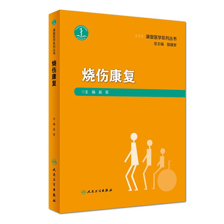 康复医学系列丛书·烧伤康复