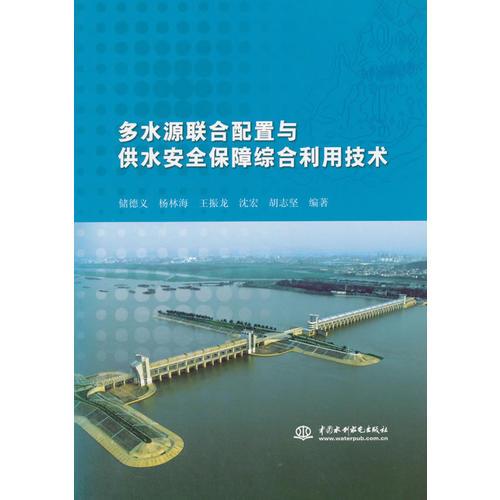 多水源联合配置与供水安全保障综合利用技术