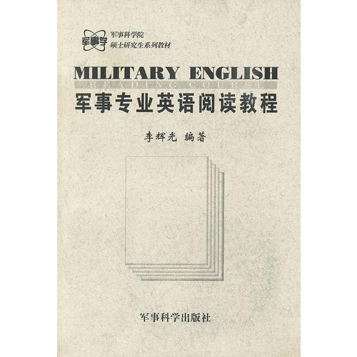 军事专业英语阅读教程