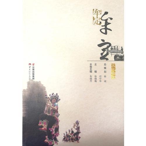 文化楚雄·牟定