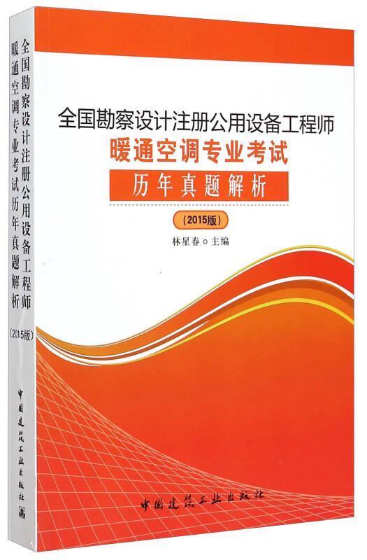 全国勘察设计注册公用设备工程师暖通空调专业考试历年真题解析(2015版)