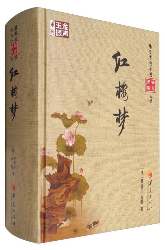 金声玉振系列 华夏古典小说分类阅读大系:红楼梦