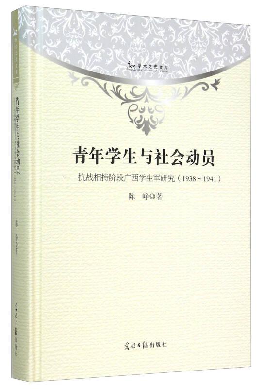青年学生与社会动员 抗战相持阶段广西学生军研究(1938-1941)