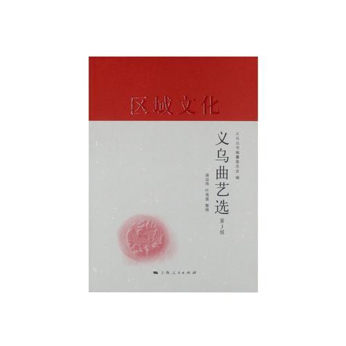 义乌曲艺选(第3辑)(义乌丛书)