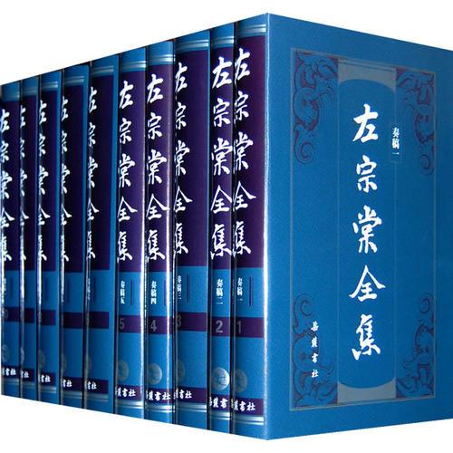 左宗棠全集(全15册)