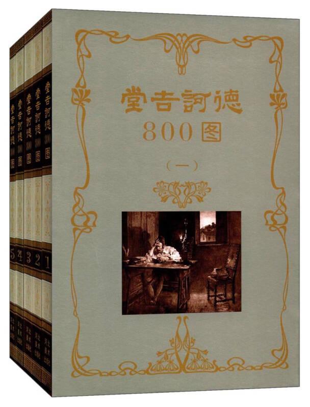 堂吉诃德800图(套装共5册)