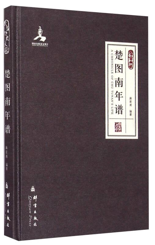 群言典藏:楚图南年谱