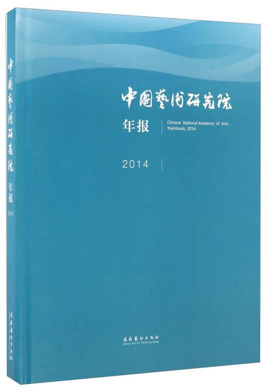 中国艺术研究院年报(2014)