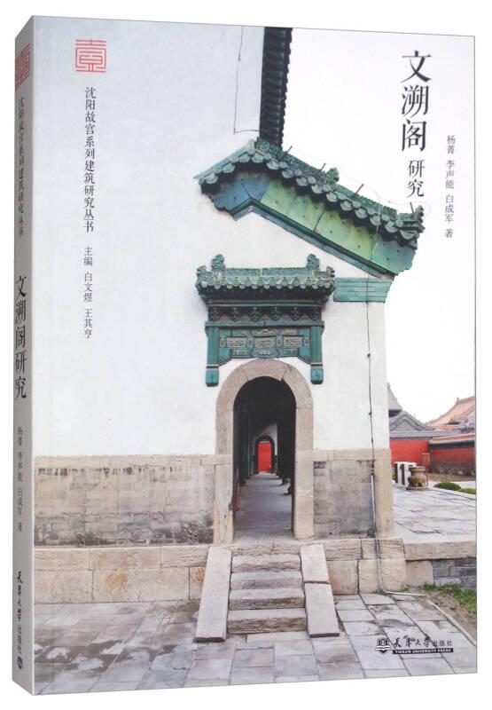 沈阳故宫系列建筑研究丛书:文溯阁研究