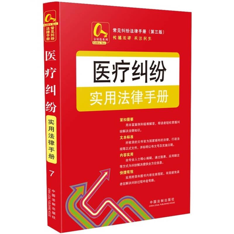 金钥匙系列·常见纠纷法律手册(第3版):医疗纠纷实用法律手册7