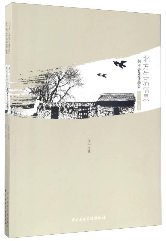 北方生活情景(何平音乐作品集1 套装上下册)