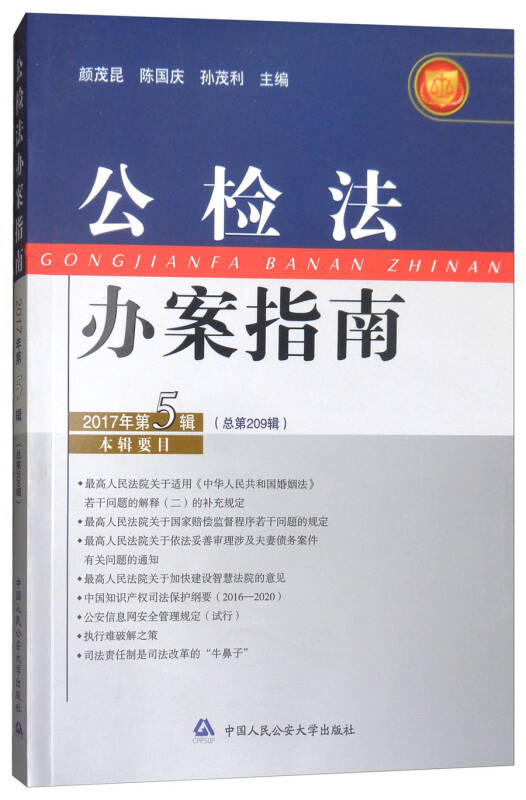 公检法办案指南(2017年第5辑)