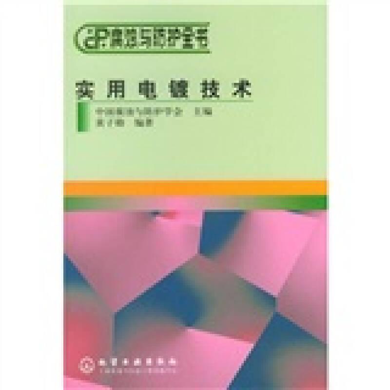 腐蚀与防护全书:实用电镀技术
