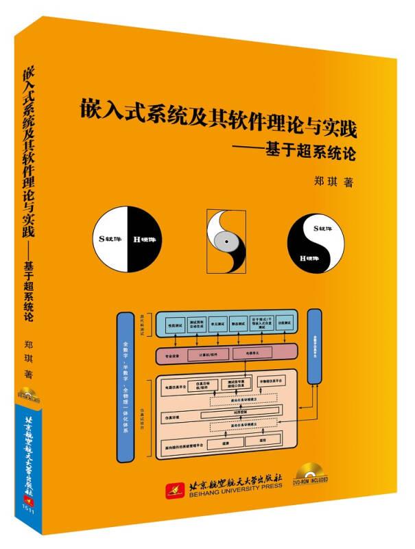 嵌入式系统及其软件理论与实践:基于超系统论