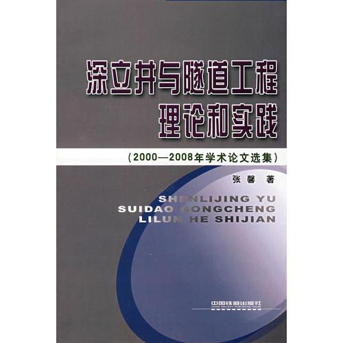 深立井与隧道工程理论和实践(2000~2008年学术论文选集)[1/1]