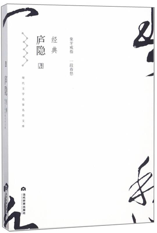 庐隐经典/现代文学名家名作文库