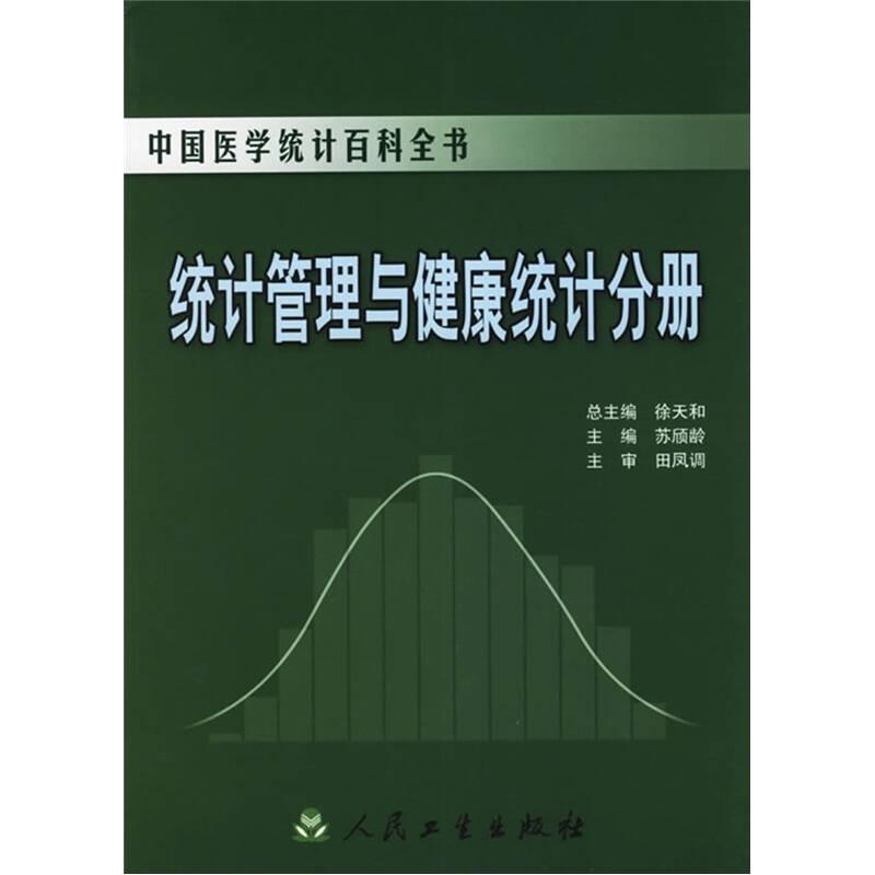 中国医学统计百科全书·统计管理与健康统计分册