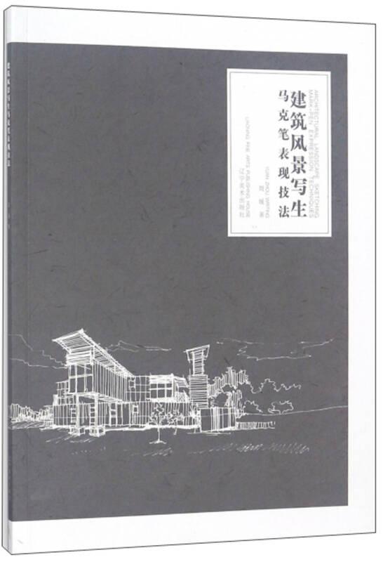 建筑风景写生马克笔表现技法