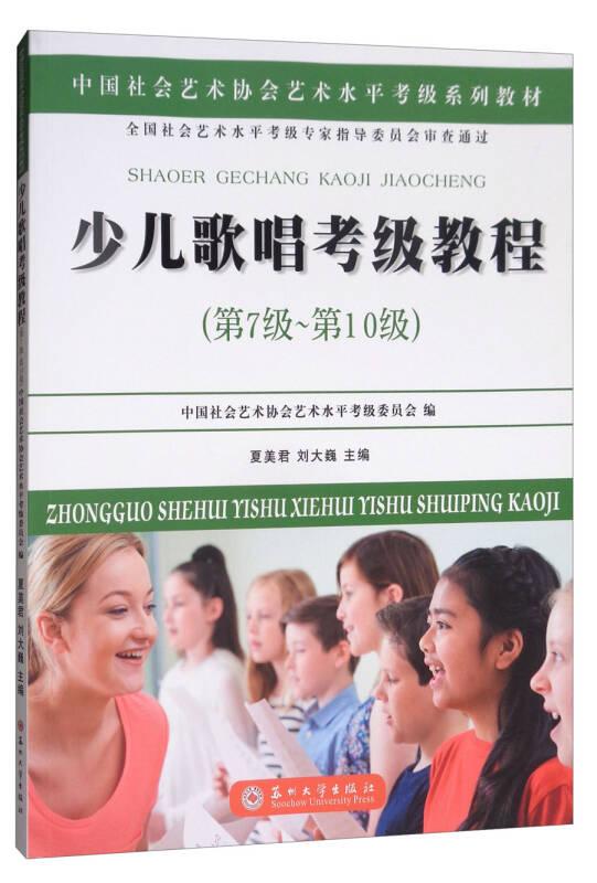 少儿歌唱考级教程(第七级~第十级)/中国社会艺术协会社会艺术水平考级系列教材