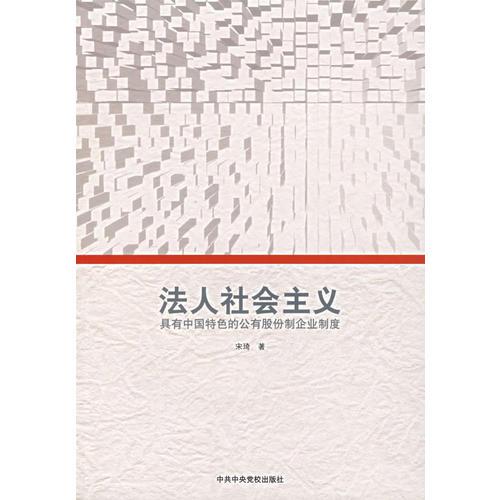 法人社会主义:具有中国特色的公有股份企业制度