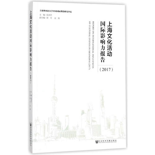 上海文化活动国际影响力报告(2017)
