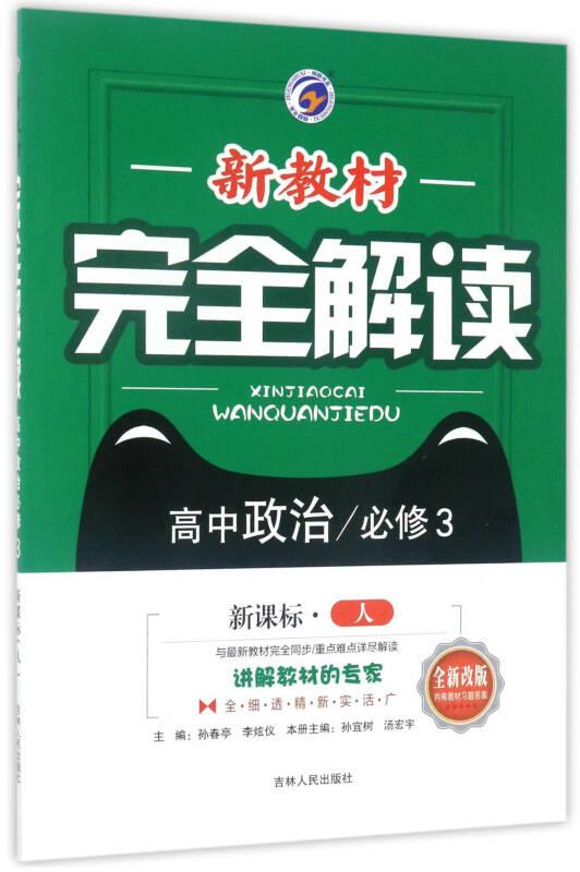 新教材完全解读:高中政治(必修3 新课标·人 全新改版)