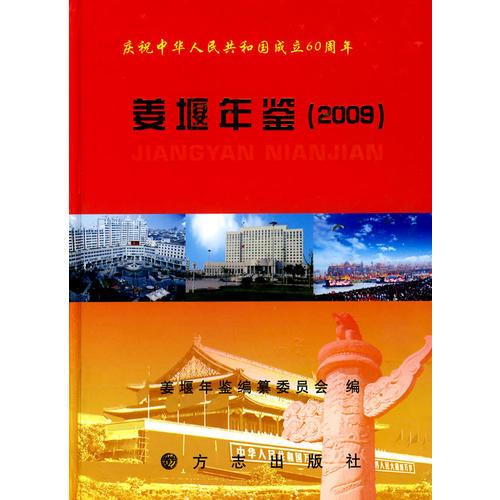 姜堰年鉴2009