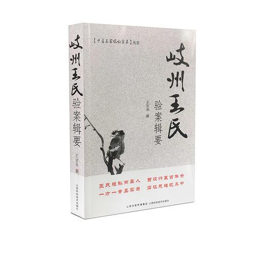 中医名家临证实录丛书——岐州王氏验案辑要