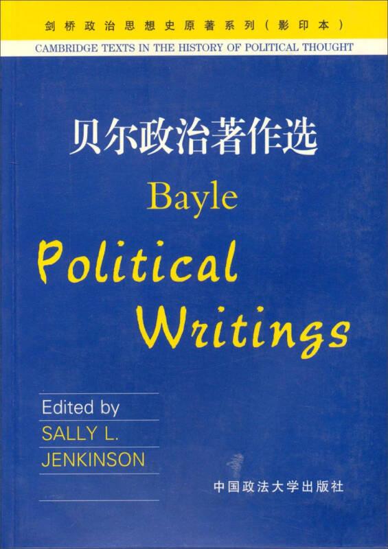 剑桥政治思想史原著系列:贝尔政治著作选(影印本)