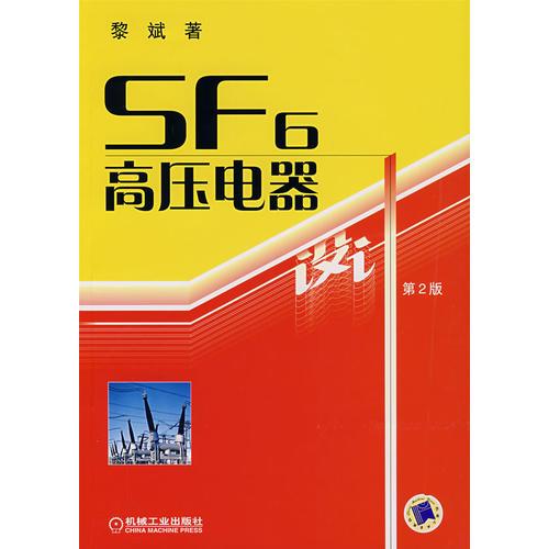 SF6高压电器设计(第2版)
