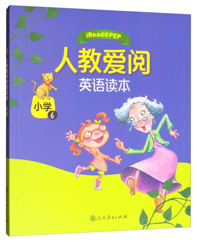 人教爱阅英语读本:小学6