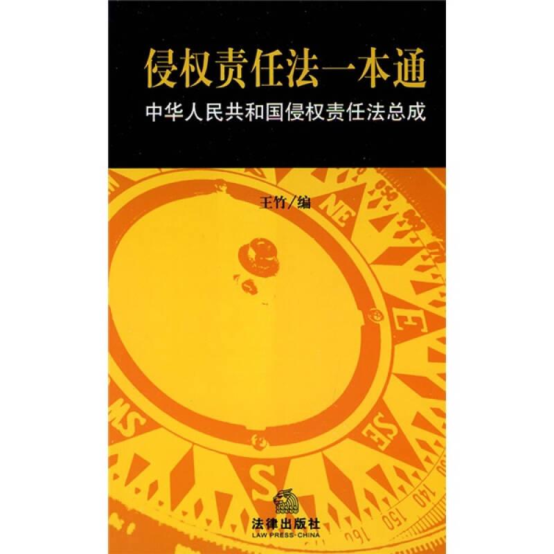 侵权责任法一本通:中华人民共和国侵权责任法总成