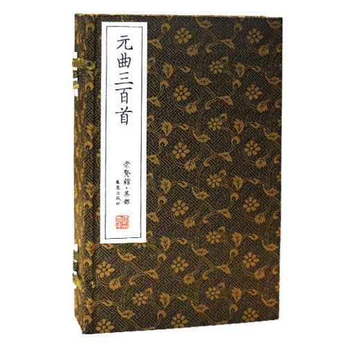 元曲三百首(崇贤馆藏书 手工线装宣纸一函三册)