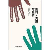 刑��、沟通与社群