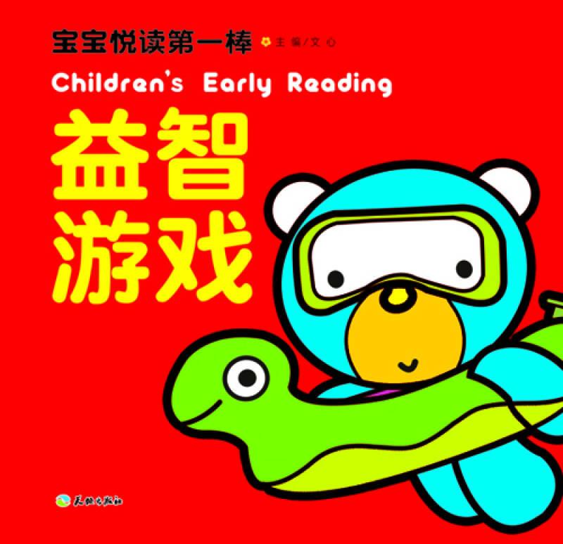 宝宝悦读第一棒:益智游戏
