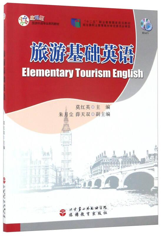 旅游基础英语(附光盘)/应用型旅游外语专业系列教材