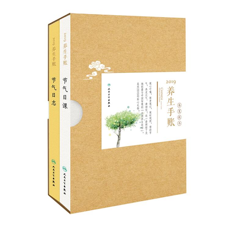 2019养生手账(套装共2册)