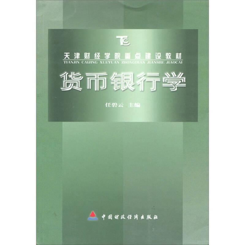 天津财政学院重点建设教材:货币银行学