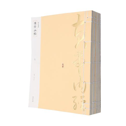 线装典藏:黄帝内经(全四册)