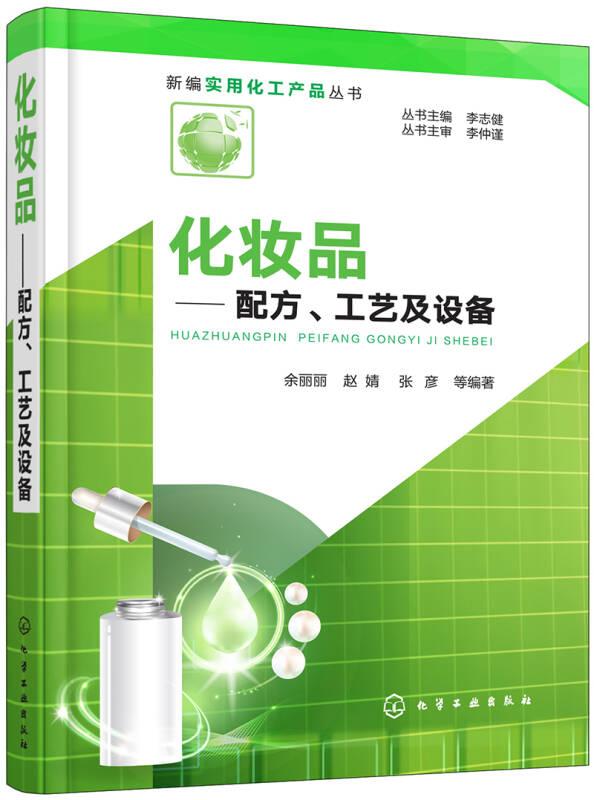 新编实用化工产品丛书--化妆品——配方、工艺及设备