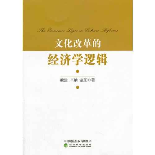 文化改革的经济学逻辑