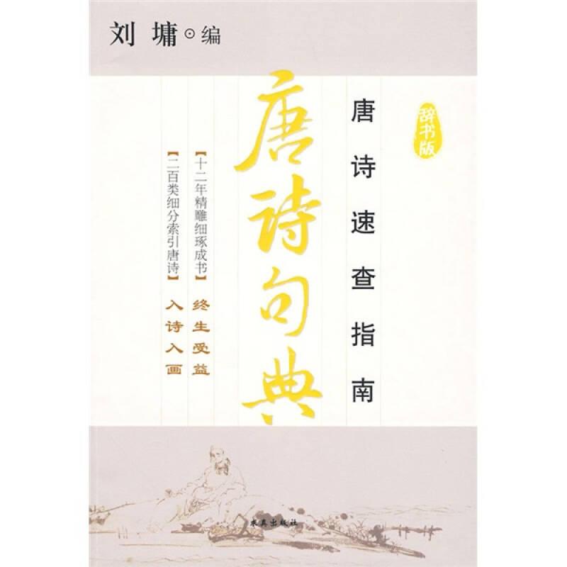 唐诗句典(辞书版)