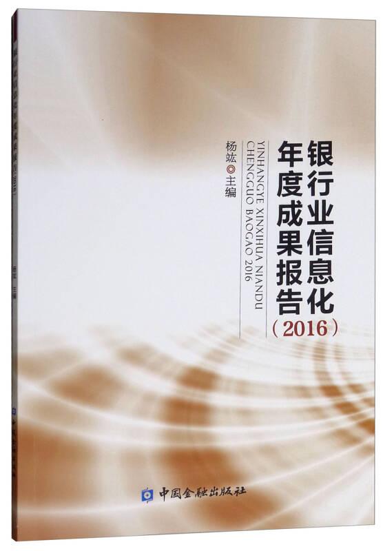 银行业信息化年度成果报告(2016)