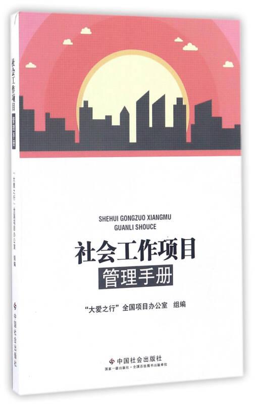 社会工作项目管理手册