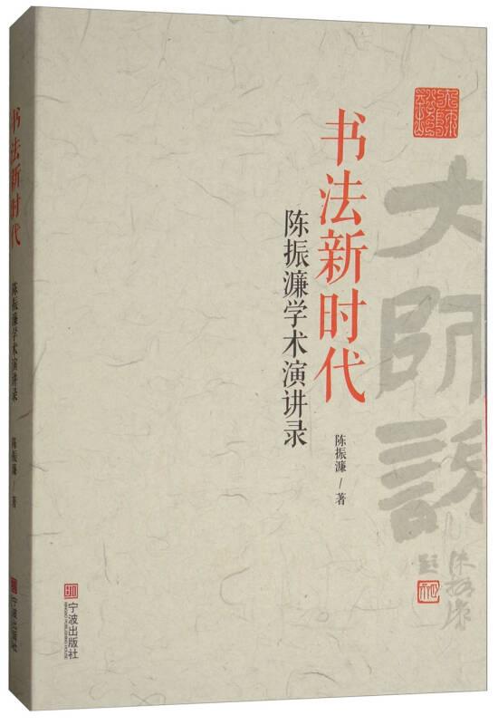 书法新时代:陈振濂学术演讲录