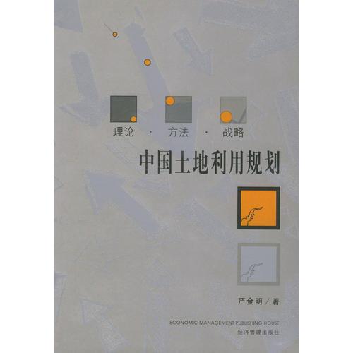 中国土地利用规划:理论、方法、战略