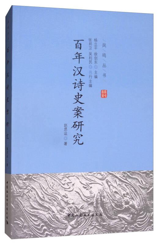 百年汉诗史案研究