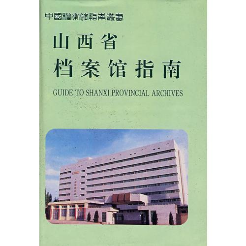 山西省档案馆指南