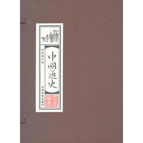 线装藏书馆-中国通史 (文白对照,简体竖排,16开.全四卷)